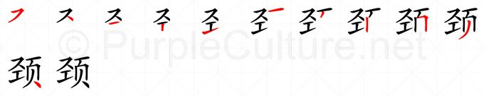 Stroke order image for Chinese character 颈