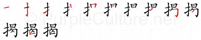 Stroke order image for Chinese character 揭