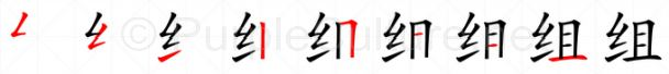 Stroke order image for Chinese character 组
