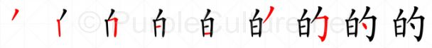 Stroke order image for Chinese character 的