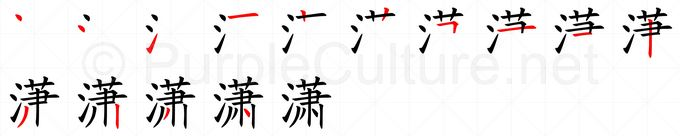 Stroke order image for Chinese character 潇