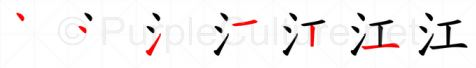 Stroke order image for Chinese character 江
