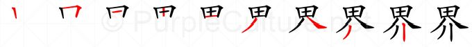 Stroke order image for Chinese character 界