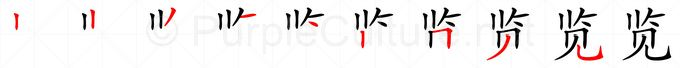 Stroke order image for Chinese character 览