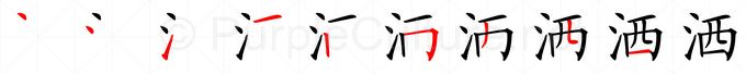 Stroke order image for Chinese character 洒