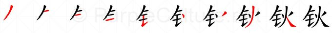 Stroke order image for Chinese character 钬