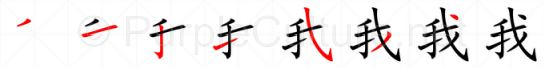 Stroke order image for Chinese character 我