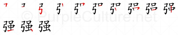 Stroke order image for Chinese character 强