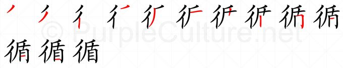 Stroke order image for Chinese character 循