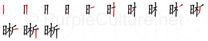 Stroke order image for Chinese character 晰