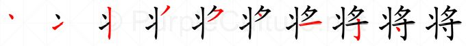 Stroke order image for Chinese character 将