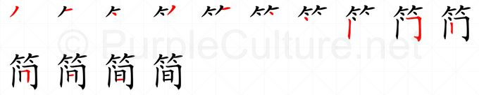 Stroke order image for Chinese character 简