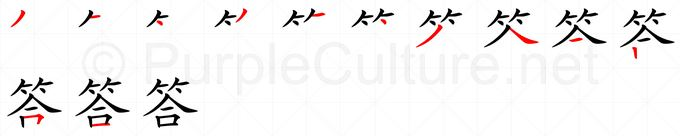 Stroke order image for Chinese character 答