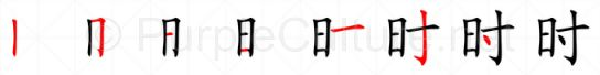 Stroke order image for Chinese character 时