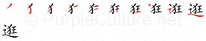 Stroke order image for Chinese character 逛