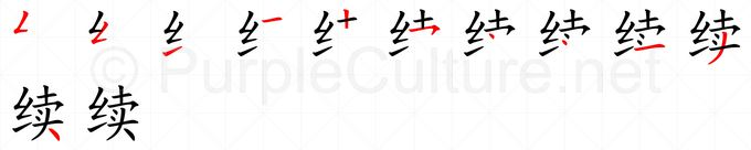 Stroke order image for Chinese character 续