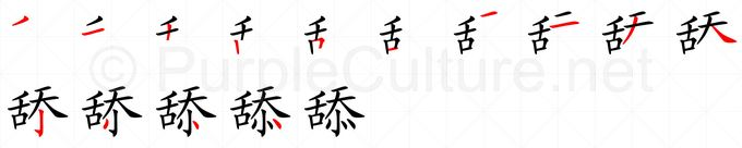 Chinese Word: 舔- Talking Chinese English Dictionary