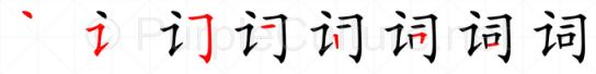 Stroke order image for Chinese character 词