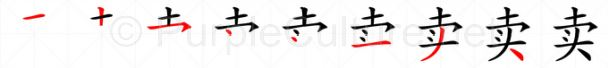 Stroke order image for Chinese character 卖