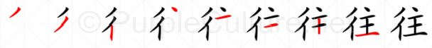 Stroke order image for Chinese character 往