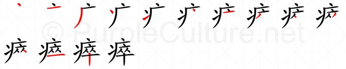 Stroke order image for Chinese character 瘁
