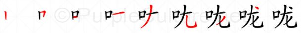 Stroke order image for Chinese character 咙