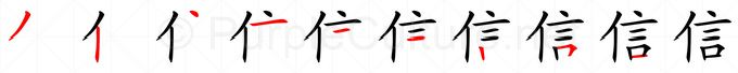 Stroke order image for Chinese character 信