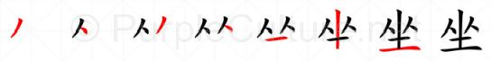Stroke order image for Chinese character 坐