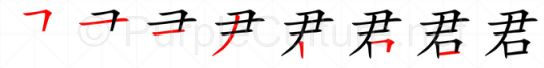 Stroke order image for Chinese character 君