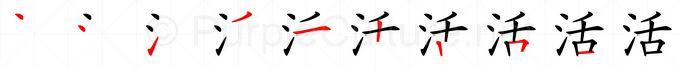 Stroke order image for Chinese character 活