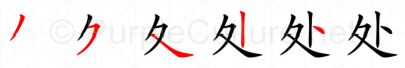 Stroke order image for Chinese character 处