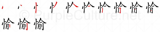 Stroke order image for Chinese character 愉