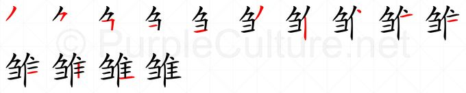 Stroke order image for Chinese character 雏