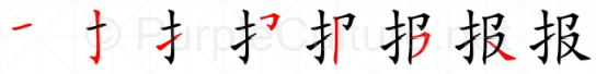 Stroke order image for Chinese character 报