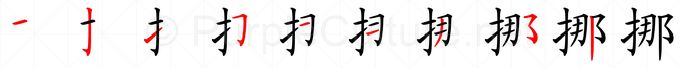 Stroke order image for Chinese character 挪
