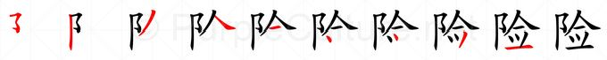 Stroke order image for Chinese character 险