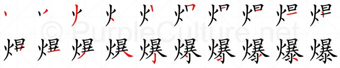 Stroke order image for Chinese character 爆