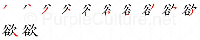Chinese Word: 欲- Talking Chinese English Dictionary