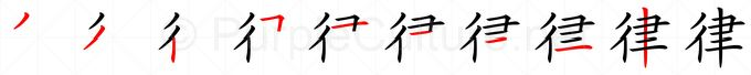 Stroke order image for Chinese character 律