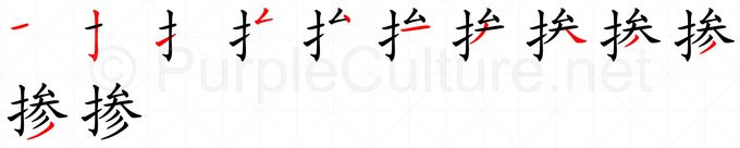 Stroke order image for Chinese character 掺