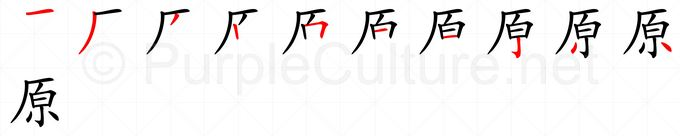 Stroke order image for Chinese character 原