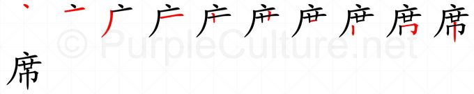 Stroke order image for Chinese character 席