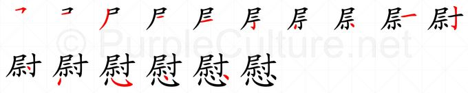 Stroke order image for Chinese character 慰