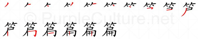 Stroke order image for Chinese character 篇