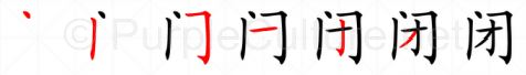 Stroke order image for Chinese character 闭
