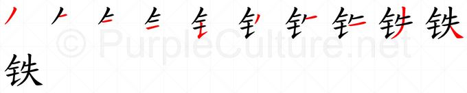 Stroke order image for Chinese character 铁