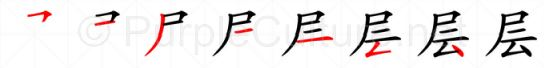 Stroke order image for Chinese character 层