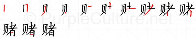Stroke order image for Chinese character 赌