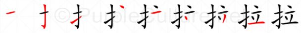 Stroke order image for Chinese character 拉