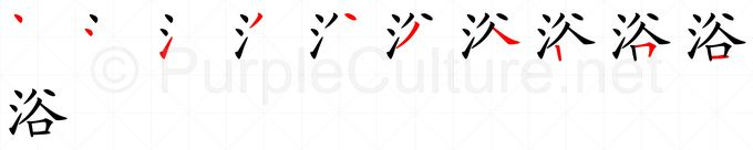 Stroke order image for Chinese character 浴